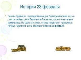 История 23 февраля Все мы привыкли к празднованию дня Советской Армии, хоть и