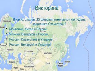 Викторина В каких странах 23 февраля отмечается как «День защитника Отечества
