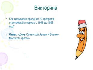 Викторина Как назывался праздник 23 февраля, отмечаемый в период с 1946 до 19