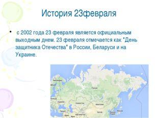 История 23февраля с 2002 года 23 февраля является официальным выходным днем.