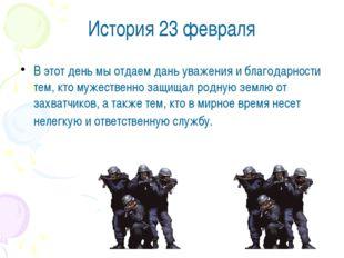 История 23 февраля В этот день мы отдаем дань уважения и благодарности тем, к