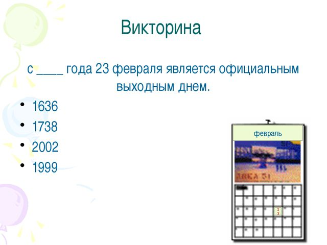 Викторина с ____ года 23 февраля является официальным выходным днем. 1636 173...