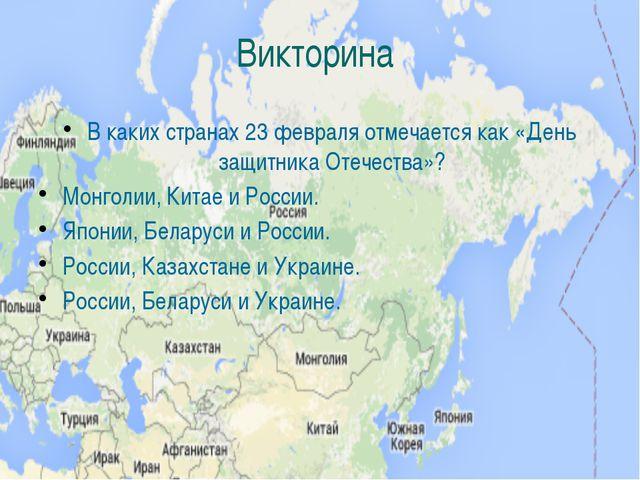 Викторина В каких странах 23 февраля отмечается как «День защитника Отечества...