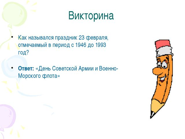 Викторина Как назывался праздник 23 февраля, отмечаемый в период с 1946 до 19...