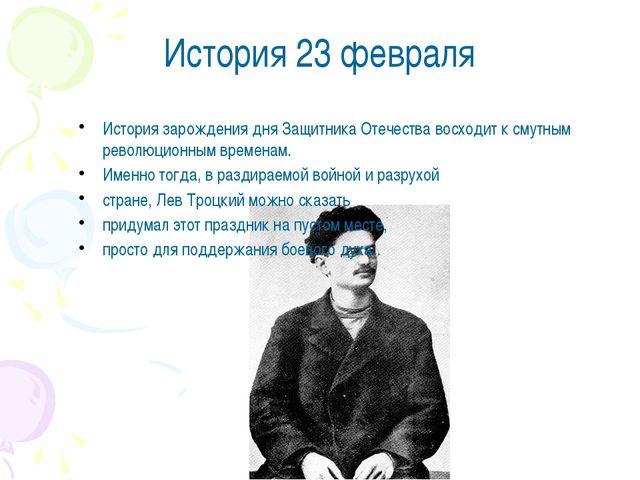 История 23 февраля История зарождения дня Защитника Отечества восходит к смут...