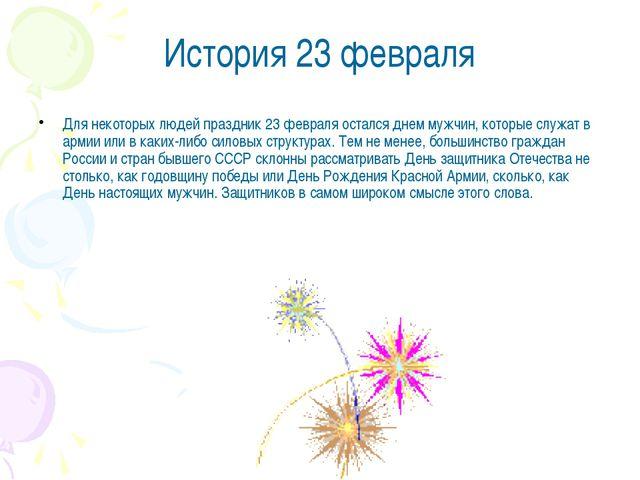История 23 февраля Для некоторых людей праздник 23 февраля остался днем мужчи...