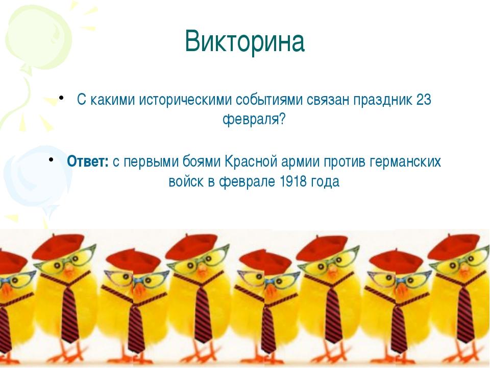 Викторина С какими историческими событиями связан праздник 23 февраля? Ответ:...
