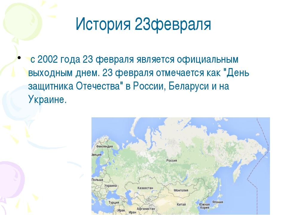 История 23февраля с 2002 года 23 февраля является официальным выходным днем....