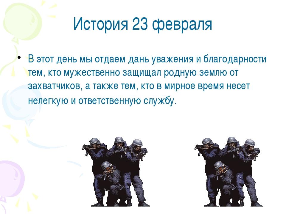 История 23 февраля В этот день мы отдаем дань уважения и благодарности тем, к...