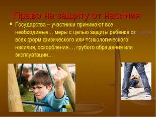 Право на защиту от насилия Государства – участники принимают все необходимые…