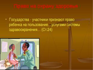Право на охрану здоровья Государства - участники признают право ребенка на по