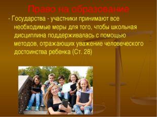 Право на образование - Государства - участники принимают все необходимые меры