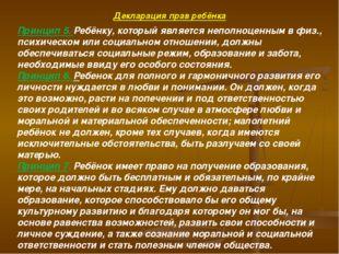 Декларация прав ребёнка Принцип 5.Ребёнку, который является неполноценным в