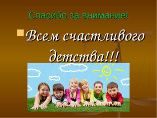 Спасибо за внимание! Всем счастливого детства!!!