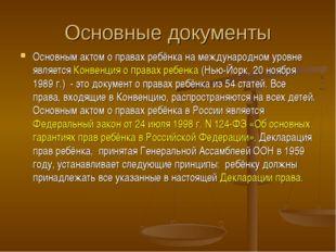 Основные документы Основным актом о правах ребёнка на международном уровне яв