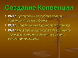 Создание Конвенции 1979 г. приступили к разработке проекта Конвенция о правах