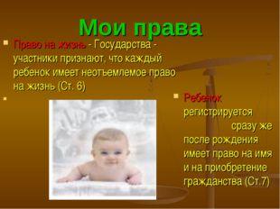 Мои права Право на жизнь - Государства - участники признают, что каждый ребен