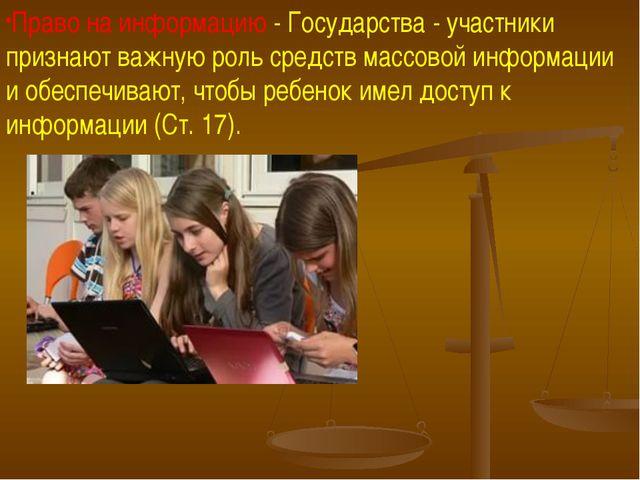 Право на информацию - Государства - участники признают важную роль средств ма...