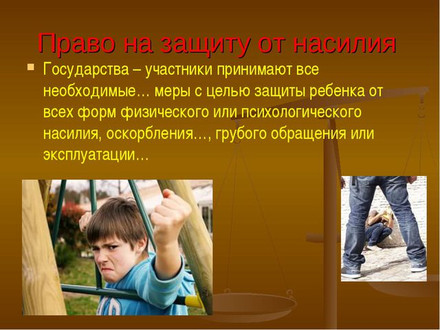 Право на защиту от насилия Государства – участники принимают все необходимые…...