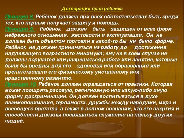 Декларация прав ребёнка Принцип 8.Ребёнок должен при всех обстоятельствах бы...