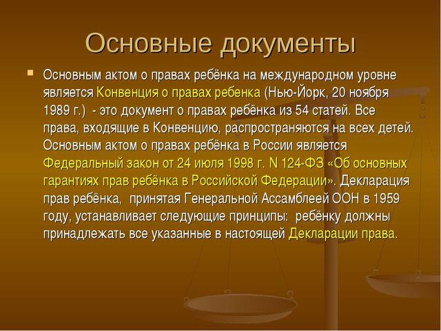 Основные документы Основным актом о правах ребёнка на международном уровне яв...