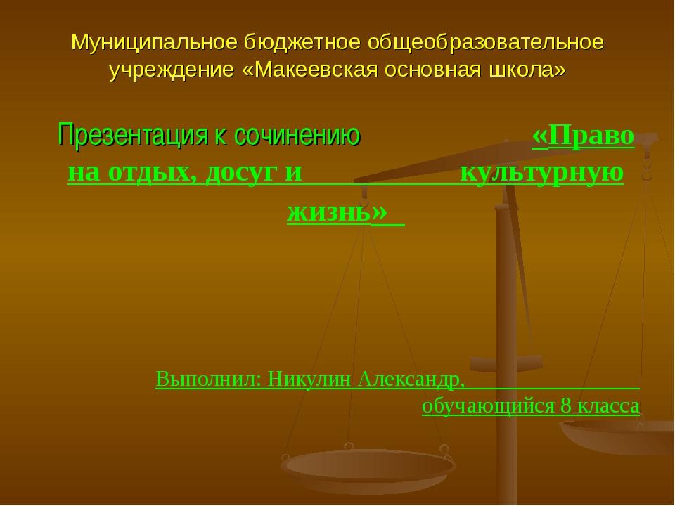 Презентация к сочинению «Право на отдых, досуг и культурную жизнь» Выполнил:...
