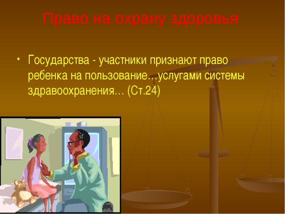 Право на охрану здоровья Государства - участники признают право ребенка на по...