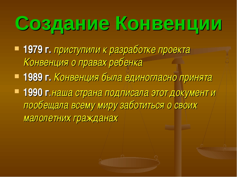 Создание Конвенции 1979 г. приступили к разработке проекта Конвенция о правах...