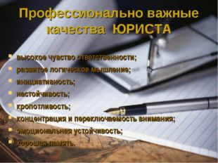 Профессионально важные качества ЮРИСТА высокое чувство ответственности; разви