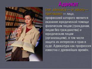 Адвокат (лат.advocatus — от advoco — приглашаю) — лицо, профессией которого