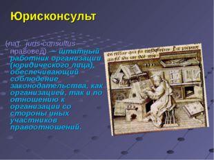 Юрисконсульт (лат. juris-consultus— правовед)— штатный работник организац