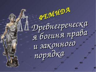 ФЕМИДА Древнегреческая богиня права и законного порядка