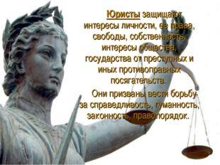 Юристы защищают интересы личности, ее права, свободы, собственность, интерес