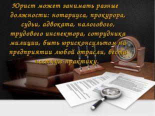 Юрист может занимать разные должности: нотариуса, прокурора, судьи, адвоката,