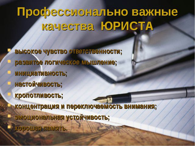 Профессионально важные качества ЮРИСТА высокое чувство ответственности; разви...