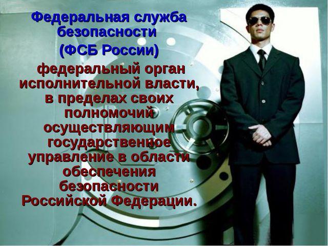 Федеральная служба безопасности (ФСБ России) федеральный орган исполнительно...