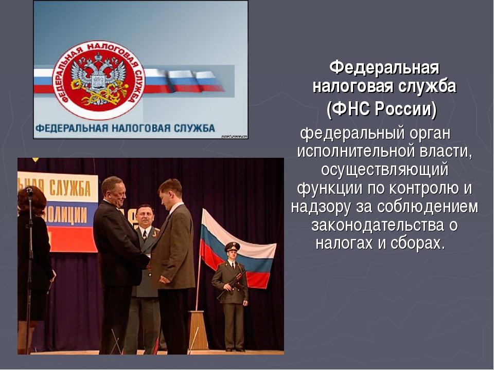 Федеральная налоговая служба (ФНС России) федеральный орган исполнительной в...