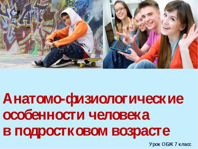 Анатомо-физиологические особенности человека  в подростковом возрасте