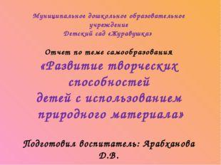 Муниципальное дошкольное образовательное учреждение Детский сад «Журавушка» О