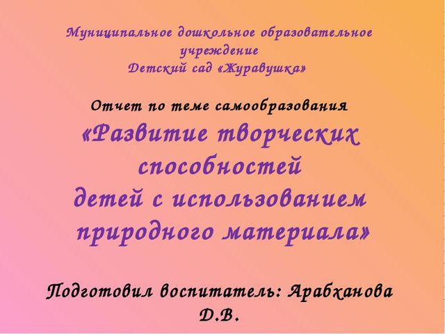 Муниципальное дошкольное образовательное учреждение Детский сад «Журавушка» О...