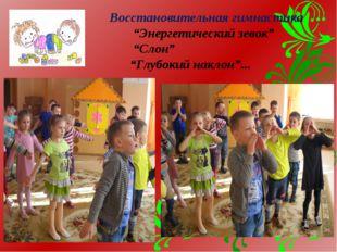 """Восстановительная гимнастика """"Энергетический зевок"""" """"Слон"""" """"Глубокий наклон""""..."""