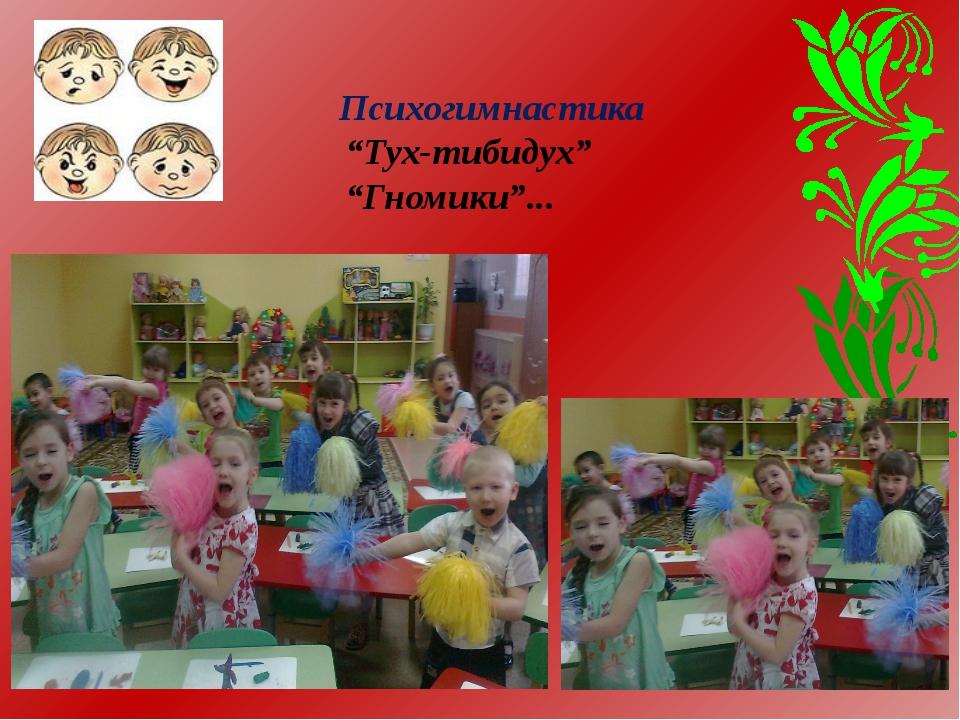 """Психогимнастика """"Тух-тибидух"""" """"Гномики""""..."""