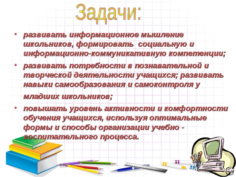 развивать информационное мышление школьников, формировать социальную и инфор...