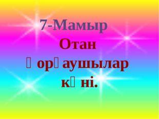 7-Мамыр Отан қорғаушылар күні.