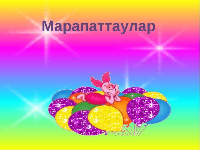 Марапаттаулар