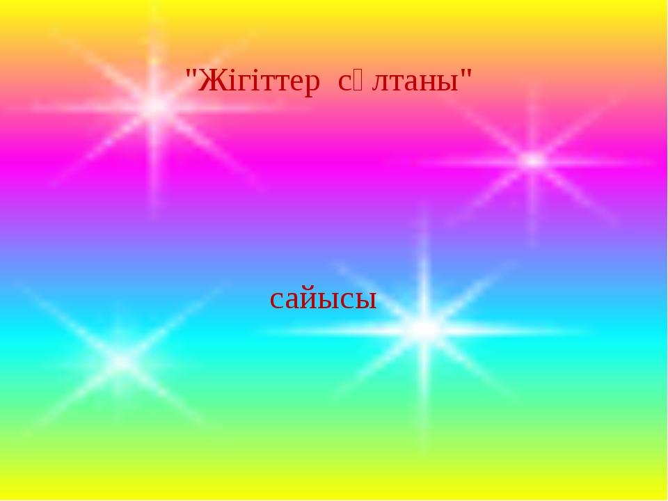 """""""Жігіттер сұлтаны"""" сайысы"""