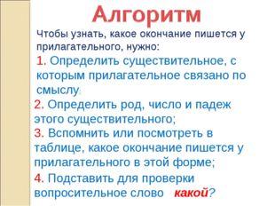 4. Подставить для проверки вопросительное слово какой? Чтобы узнать, какое ок