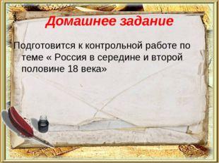 Домашнее задание Подготовится к контрольной работе по теме « Россия в середин
