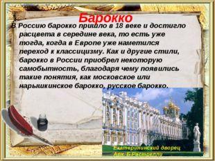 Барокко Екатерининский дворец Арх. Б.Растрелли В Россию барокко пришло в 18 в