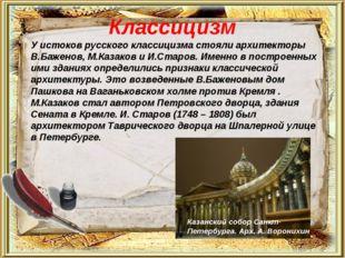 Классицизм У истоков русского классицизма стояли архитекторы В.Баженов, М.Каз